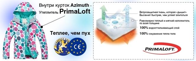 Мембранная горнолыжная одежда Azimuth